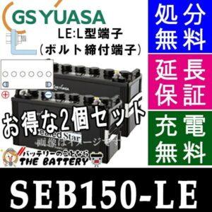 SEB150-LE-set