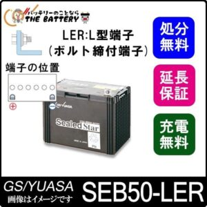 SEB50-LER